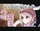 【RimWorld】寺子屋☆漂流教室☆3組!8時間目!【ゆっくり実況】