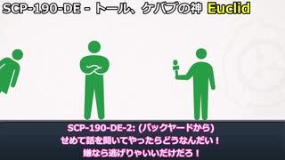 【SCP紹介】SCP-190-DE - トール、ケバブ