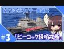 [VOICEROID]5分で学ぶマイナー艦講座#3[ピーコック級哨戒艦]