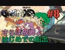 【ここからはじまる冒険譚】GRANDIA実況#8