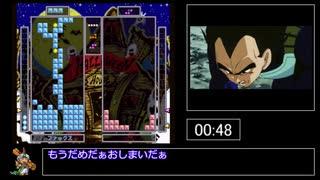 SFCテトリス武闘外伝最高難易度RTA21分43