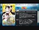 【Fate/Grand Order】超古代新選組列島 ぐだぐだ邪馬台国2020 とどめ戦+第八節 Part.01