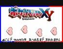 ポケモン全707匹集めるまで終われない旅 Part9【XY】
