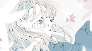花と涙のワルツ/りまち feat.初音ミク