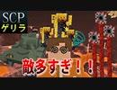 SCP収容違反を生き延びろ!マイクラゲリラ生活!!【マインクラフト】#3