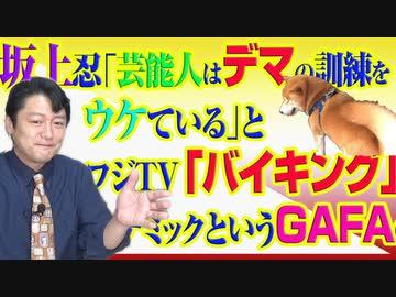 『#809 坂上忍さん「芸能人はデマの訓練をうけている」とフジ「バイキング」。インフォデミックというGAFAの規制|みやわきチャンネル(仮)#949Restart809』のサムネイル