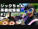 【フォートナイト茶番】シックちゃん茶番総集編!!#2【Game...