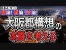 【討論】大阪都構想の本質を考える[桜R2/10/17]