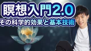 【再アップ】人生変わる瞑想入門2.0〜瞑想