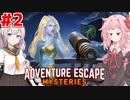 茜とあかりと海賊が隠した財宝 #2【Adventure Escape Mysteries】
