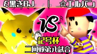 【記号杯】ξ黒きBlack Joker vs ☆爆走戦士