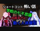 【第五弾】ショートコント【怖い話】学校の七不思議 !
