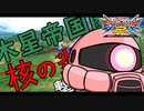 【EXVS2】シャア専用ザク その97 木星帝国圏に核の炎を撃ち放てッ【ゆっくり実況】