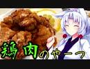 【VOICEROIDキッチン】きりたんのお手軽おつまみ20「鶏肉のや...