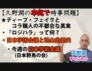 日本学術会議と鳩山由紀夫/ディープ・フェイク時代のコアスキルはコラ/日本野鳥の会起つ。(などなど今週も日本学術会議で熱い。)【久野潤の本気で時事問題(1016)】