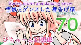 【ぴちゅーん幻想郷】70・雪娘とダンス