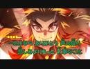 【ニコカラ】炎(ほむら)《鬼滅の刃》(Off Vocal)+3
