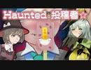 Haunted 投稿者☆ ~あずきアイスは添えるだけ~