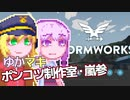 【Stormworks】ゆかマキぽんこつ制作室・嵐参6