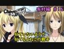 【実況】今度こそ真のリア充を手にするRPG16【カオスチャイル...