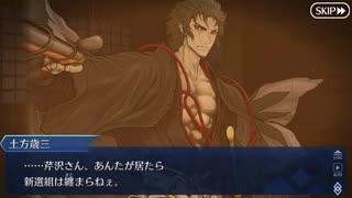 Fate/Grand Orderを実況プレイ ぐだぐだ