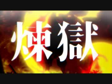 『煉獄 / 初音ミク』のサムネイル