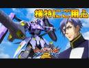 【実況】初心者から始めるブレイヴバーサス with青枠SL Part43【EXVS2】