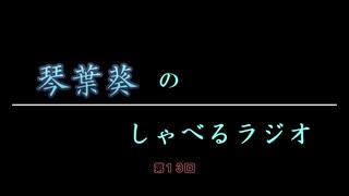 琴葉葵のしゃべるラジオ 第13回