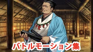 Fate/Grand Order クコチヒコ&芹沢鴨 宝