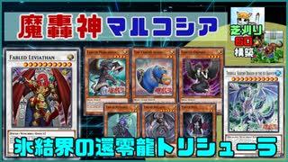 【遊戯王ADS】魔轟神