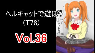 【WoT】ヘルキャットで遊ぼう vol.36(T78)