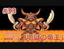 【ドラクエ5三人旅】#33 地獄の帝王【グループ実況】