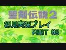 【聖剣伝説2】聖剣シリーズ売上最高の名作を初見でやる#8【実況】
