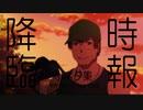 【ひぐらし業】富竹さんの小ネタ集