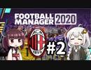 【FM2020】あかりミラン Part2
