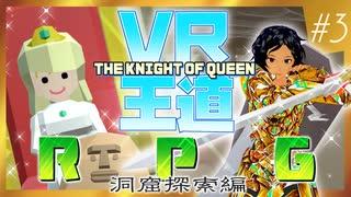 【VRゲーム】ナイトオブクイーン・第3回【
