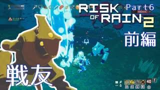 戦友(ともだち)ができました【Risk of Rai