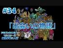 【ドラクエ5三人旅】#34 出会いの物語【グループ実況】