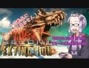 【Second_Extinction】ゆかり+αの休日なのでゲームをしましょ#02「ミュータント化した恐竜がいる地球で任務をこなすゲーム」【VOICEROID+実況】