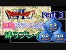 【SFC版ドラクエ6】無職スライム族縛りプレイPart3
