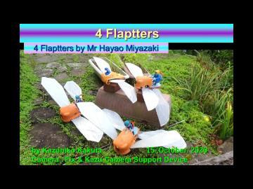 『4機のフラップター』のサムネイル