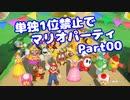【VOICEROID実況】ミニゲーム単独1位禁止でマリパ【Part00】【スーパーマリオパーティ】(みずと)