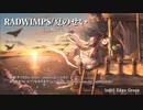【VOCALOID5カバー】RADWIMPS/夏のせい feat.初音ミクV4X