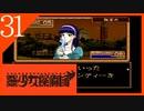 【実況】美少女探偵団と行く難事件ツアー#31【御神楽少女探偵団】