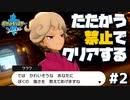 【ポケモン剣盾】たたかう禁止でクリアする!【第一部 中】