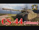 【WoT:CS-44】ゆっくり実況でおくる戦車戦Part802 byアラモンド