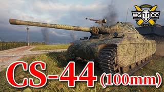 【WoT:CS-44】ゆっくり実況でおくる戦車