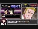 修羅の門(MD版)RTA 47分22秒 第弐門/第参門