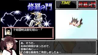 修羅の門(MD版)RTA 47分22秒 第参門/第