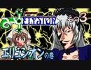 コスプレ女装男子がゲーム実況プレイ Vol.4 エリュシオンの巻 その3